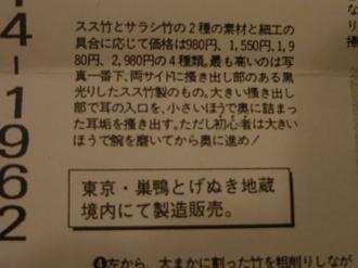 耳かき③.JPG