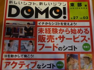 DOMO.JPGのサムネール画像