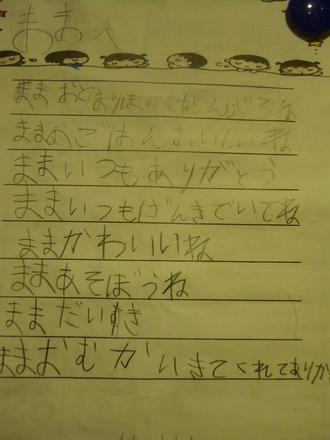 お泊り保育手紙.JPG